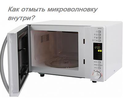 kak-otmyt-mikrovolnovku-vnutri-mama-na-kuchne.ru