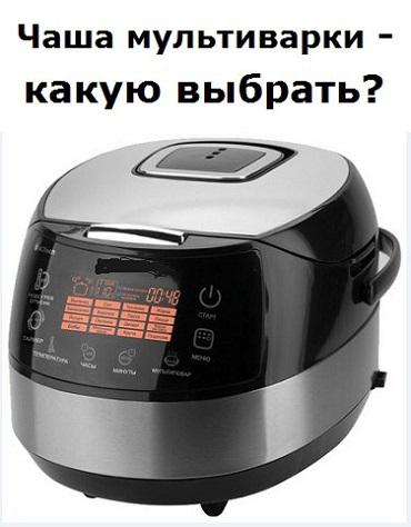 Мультиварка керамическая чаша или тефлоновая